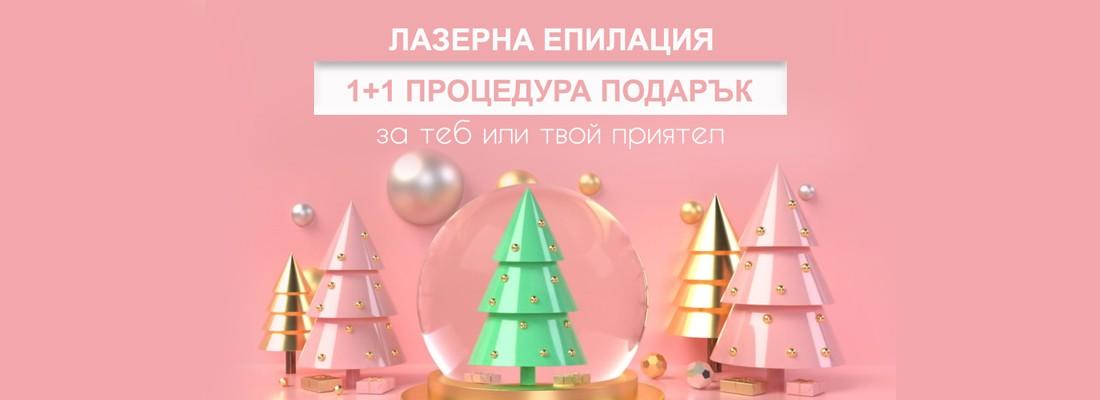 Предложения со скидкой в праздничный сезон на лазерную эпиляцию