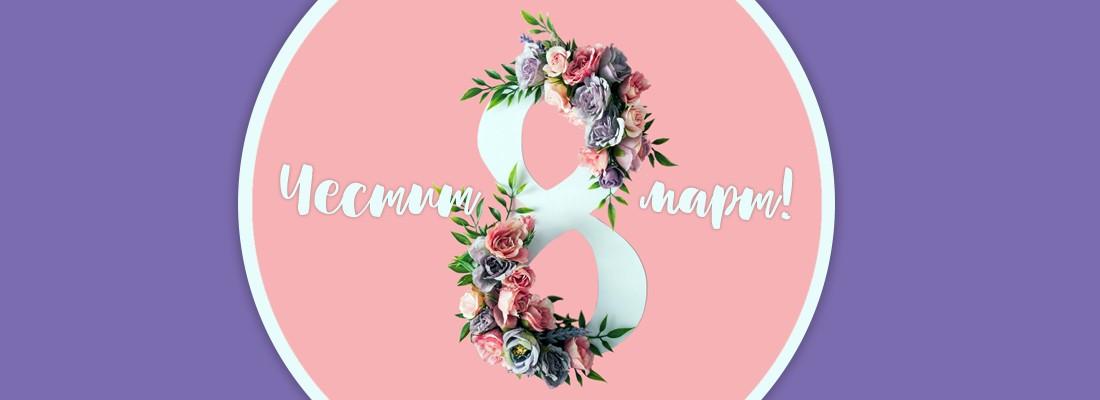 Честит 8-ми март, мили дами!