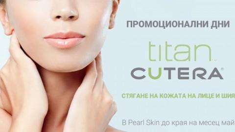 Само през май в Pearl Skin - промоционални дни на процедурата TITAN - неинвазивна терапия за стягане на кожата на лице и шия, и нейното подмладяване