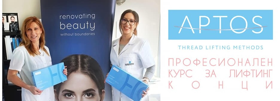 A professional course for APTOS thread lifting methods was held at the Pearl Skin Clinic