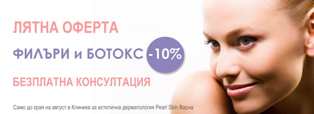 Special summer discount for Botox and Fillers at Pearl Skin