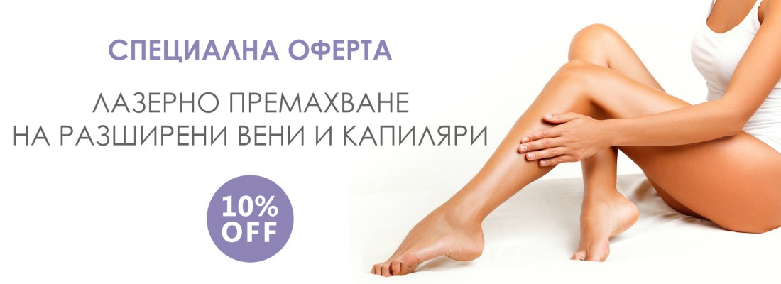 Great offer! Special price for laser removal of varicose veins and capillaries in April