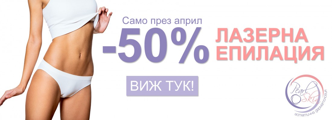 "50 % discount for ""Laser hair removal of armpits and intimate area"""