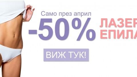 """50 % намаление за пакет """"Епилация подмишници и интимна зона за жени"""""""