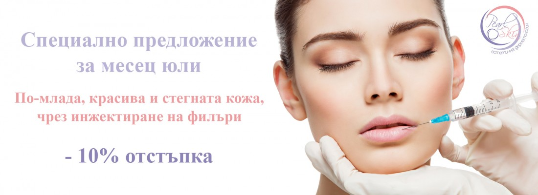 -10% for Fillers - special offer for July at the Pearl Skin Aesthetic Dermatology Clinic