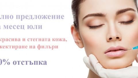 -10 % за Филъри - специално предложение за юли в Клиника по естетична дерматология Pearl Skin