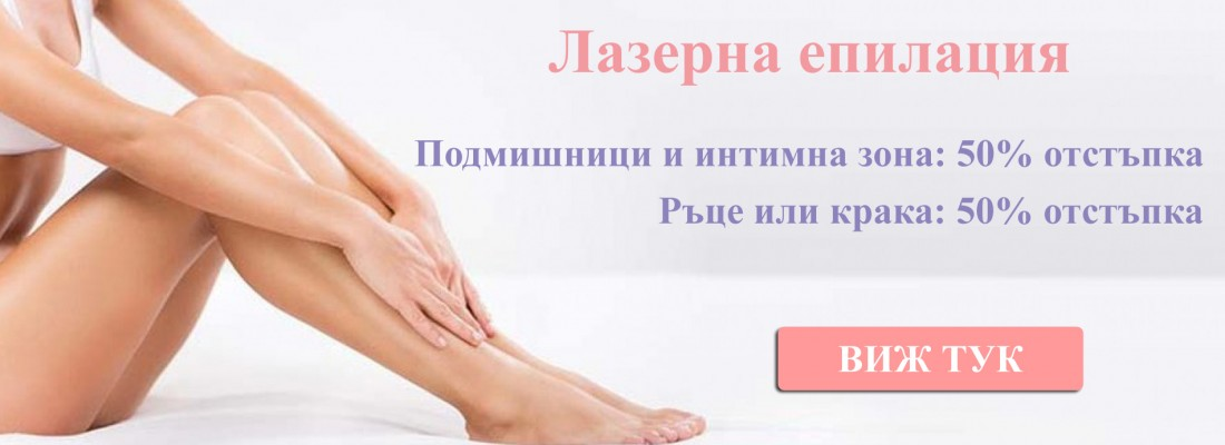 Time for epilation! 50% Off at Pear Skin!