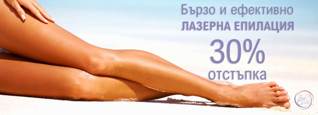 Laser epilation in Pearl Skin with a 30% discount