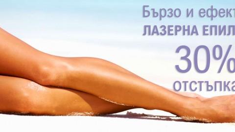 Лазерна епилация в Pearl Skin с 30 % отстъпка