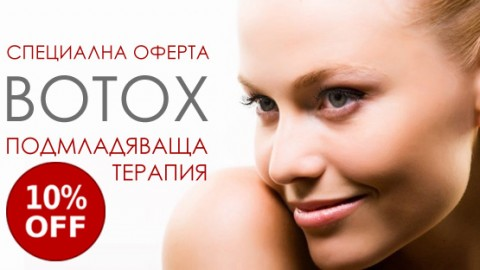Pre-holiday in Pearl Skin: Botox rejuvenating therapy with 10% discount