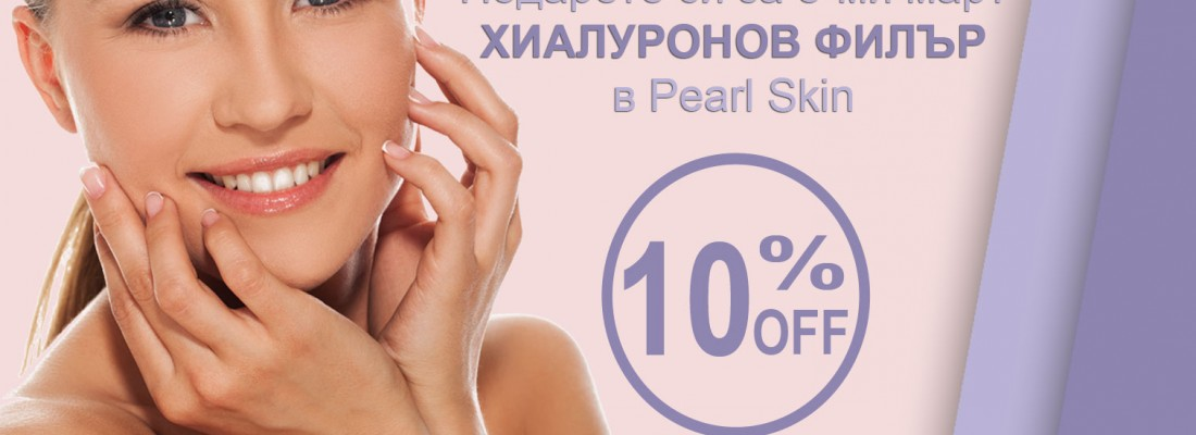 Gift yourslef dermal fillers for the 8th of March with a 10% discount!