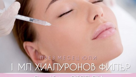 Special discount for hyaluronic fillers in Pearl Skin
