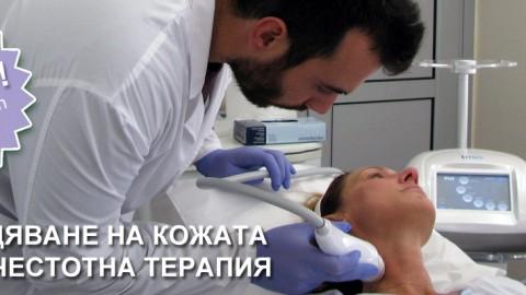 Стягане и подмладяване на кожата с радиочестотна терапия