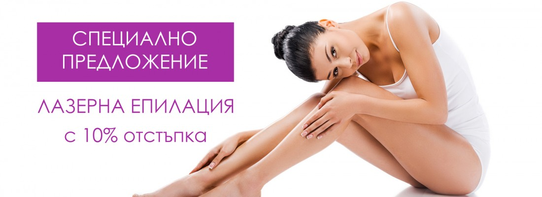 Special March discount for laser epilation at Pearl Skin
