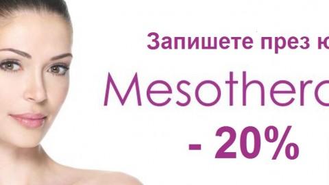 Кожата ви се нуждае от специални грижи през лятото. Ние ще ви помогнем: през юни специални намаления  от 20 %  за мезотерапия в Pearl Skin!