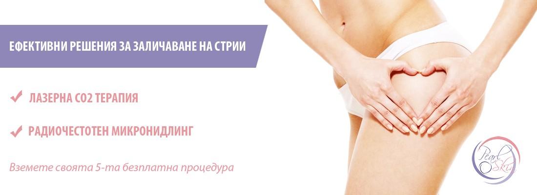 Ефективни възможности за премахване на стрии в Pearl Skin