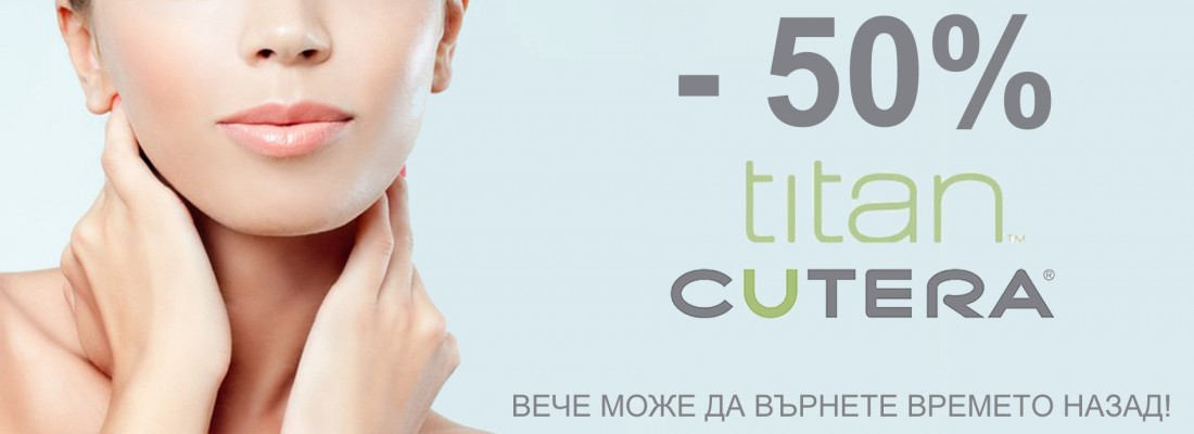 Return the elasticity of your skin withTitan. Only in October at Pearl Skin - 50% cheaper!