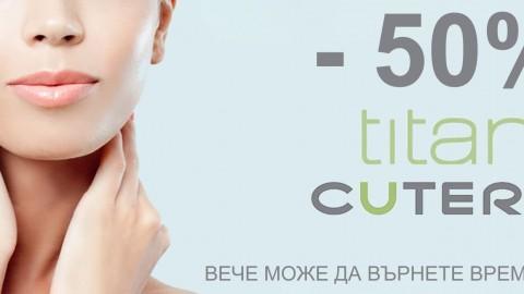Върнете еластичността на кожата с Titan. Само през октомври в Pearl Skin с 50 % по-евтино!